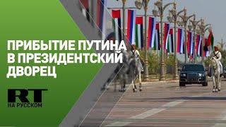 Прибытие Путина к президентскому дворцу на встречу с наследным принцем ОАЭ