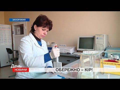 Телеканал TV5: Обережно – кір