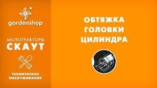 Техническое обслуживание трактора. Обтяжка головки цилиндра. Обзор для сайта gardenshop.com.ua