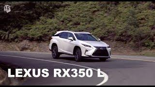 【統哥】空間再升級 Lexus RX350 L 試駕、Lexus RX L 試駕