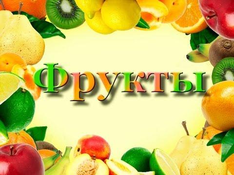 Развивающие картинки - фрукты
