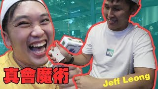 他的魔术果然拿冠军啊!FT Jeff Leong【字幕cc】 thumbnail