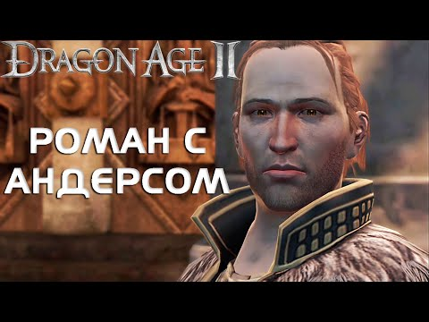 РОМАН С АНДЕРСОМ//DRAGON AGE 2/Anders Romance