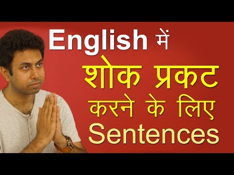 अफसोस कैसे करें? What to say on someone's death? Learn condolence messages in English through Hindi