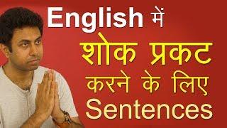 शोक प्रकट करते हुए इंग्लिश कैसे बोलें | English Speaking Practice | Learn English with Awal