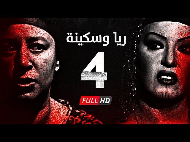 مسلسل ريا وسكينة - الحلقة ( 4 ) الرابعة - عبلة كامل وسمية الخشاب - Raya & Sikina Series Eps 04
