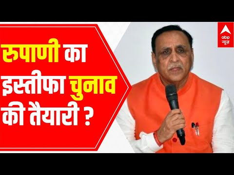 Vijay Rupani Resignation: Is it a 'conspiracy' or 'politics'? | Hindi News