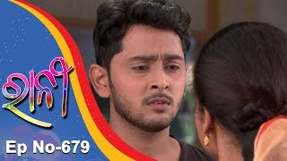 Ranee Ep 679  15th August 2017