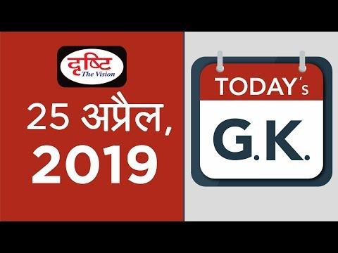 Today's GK- 25 April, 2019