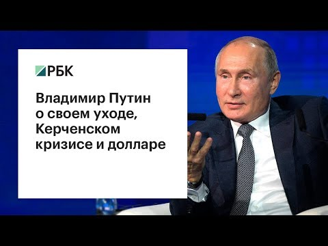 Путин о своем уходе, Керченском кризисе и долларе