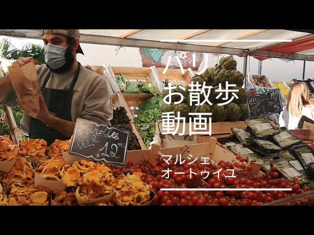 パリ オートゥイユ マルシェ お散歩動画 2020/10/10