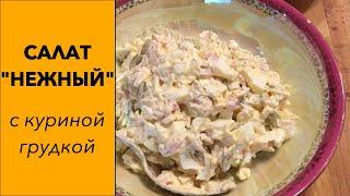 """салат """"нежный"""" с куриной грудкой"""