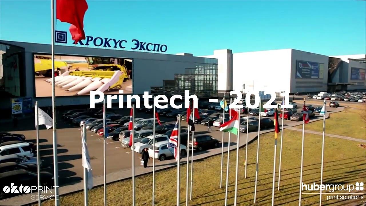 Приглашаем вас на выставку PRINTECH 2021