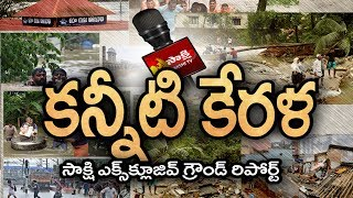 Kerala floods live coverage: Ground Report Sakshi TV - Watch Exclusive
