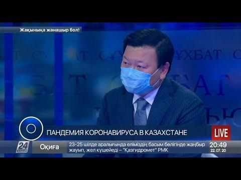 Круглый стол с Рахимом Ошакбаевым. Пандемия коронавируса в Казахстане
