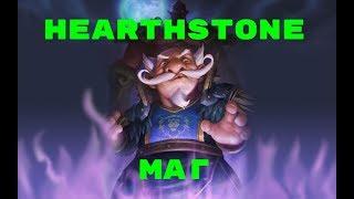 Hearthstone l Патасовка