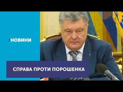 UA:Перший: Генпрокурор відкрила справу проти Петра Порошенка