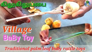 craft work with palm leaves in Tamil VLIP LV
