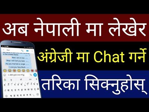 English मा Chat गर्ने सजिलो तरिका सिक्नुहोस् | Best Nepali To English Translation App | By UvAdvice