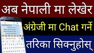 English मा Chat गर्ने सजिलो तरिका सिक्नुहोस् | Best Nepali To English Translation App | By UvAdvice screenshot 3