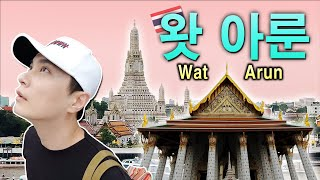 방콕 사원 - 왓 아룬 / Wat Arun Temple, Bangkok, Thailand
