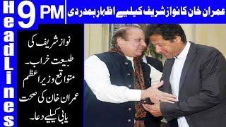 Imran Khan express sympathy for Nawaz Sharif | Headlines & Bulletin 9 PM | 29 July 2018 | Dunya News