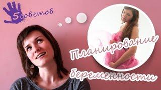 Планирование беременности. 5 советов(Это видео о планировании беременности. Посмотрев, Вы узнаете на что нужно обратить особое внимание, к каким..., 2015-04-06T05:51:10.000Z)
