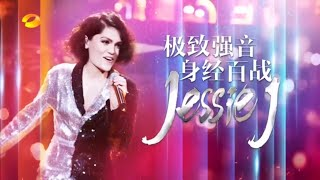 《新闻当事人 2018》Jessie J:极致强音 身经百战【芒果TV精选频道】