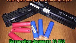 видео AL10A31 – Купить аккумулятор (батарею) для ноутбука Acer