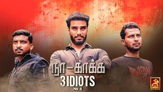 3 IDIOTS #2 | Random Videos | Black Sheep