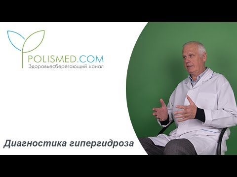 Диагностика гипергидроза: анализы и тесты. Последствия и прогноз при гипергидрозе
