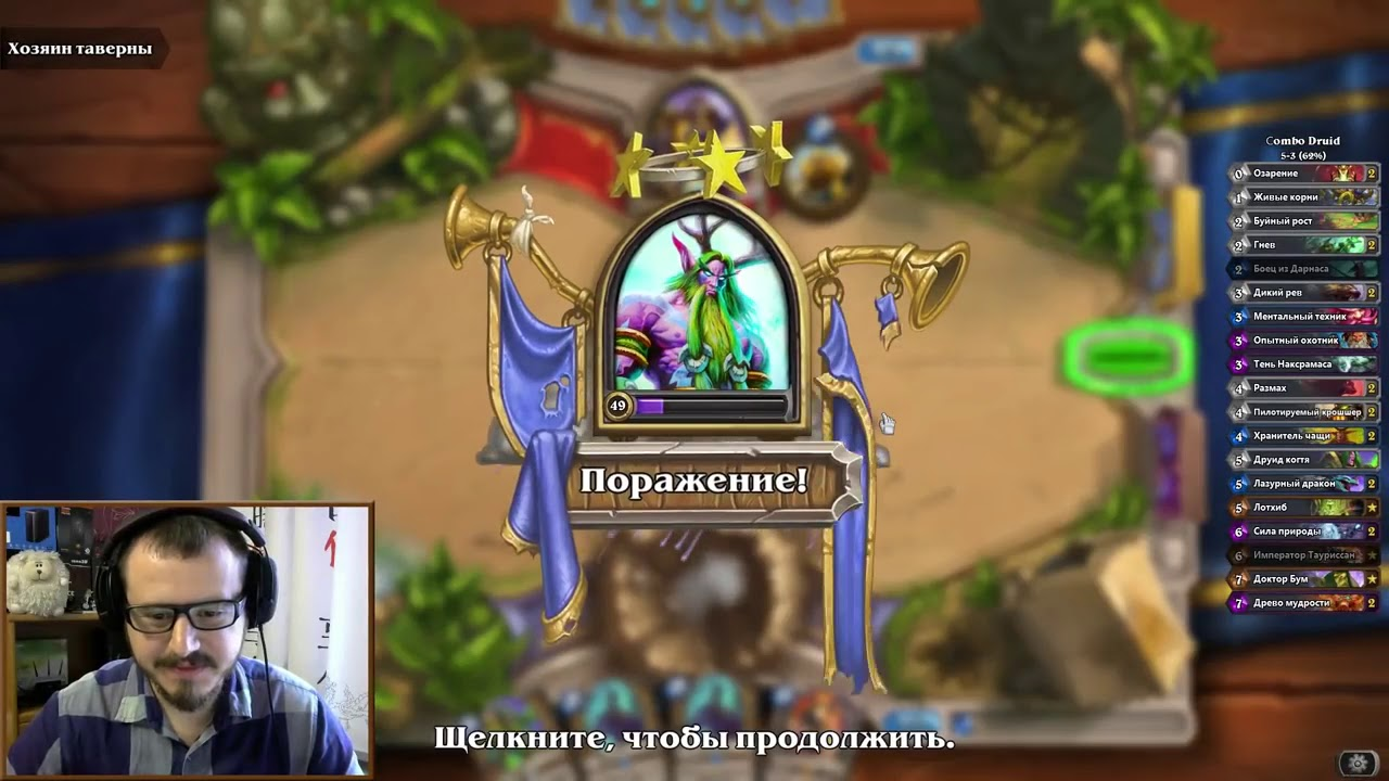 The witchwood trailer [rus] hearthstone: heroes of warcraft.
