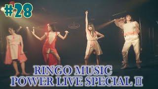 WEB番組『RINGOMUSUMEの産地直送 日本最高!!』は毎週日曜日18:00よりYoutubeにてオンエア!! 今回は2020年12月27日に開催された「RINGO MUSIC POWER ...