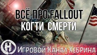 Всё про Fallout - Когти смерти Fallout Lore