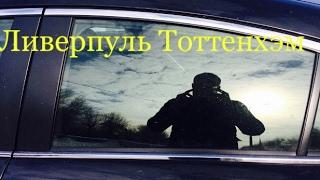 ФУТБОЛ| АНГЛИЯ| ЛИВЕРПУЛЬ - ТОТТЕНХЭМ| КОНКУРС| ПРОГНОЗЫ НА СПОРТ