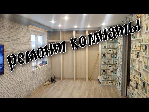 Ремонт комнаты 17 Кв/м. со встроенным шкафом
