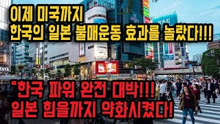 이제 미국까지 한국의 일본 불매운동 …