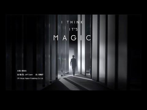黃劍文 Kimman Wong 《I Think It's Magic》