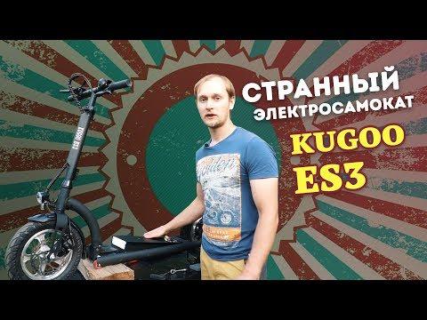 Электросамокат Kugoo ES3 от Jilong || Электросамокат в стиле ретро