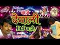 Rajsthani DJ Song 2017 Dhamaka !! बाजे देमाली dj बाजे !! New Marwadi Dj Song