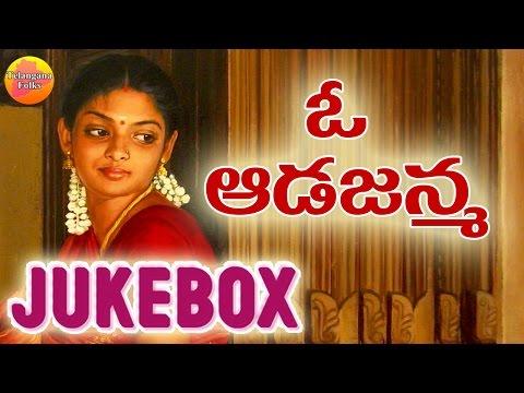 O Adajanma l Women Sentiment Songs | Telangana Folk Songs | Janapada Songs  Telugu