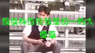 Publication Date: 2019-06-01 | Video Title: 林百欣傻屌男孩.