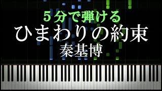 秦基博さんの歌う「ひまわりの約束」をピアノカバーしました。 原曲様→https://www.youtube.com/watch?v=rKsQ-3N-Bks Twitter https://twitter.com/Nanaki_007 Nanaki ...