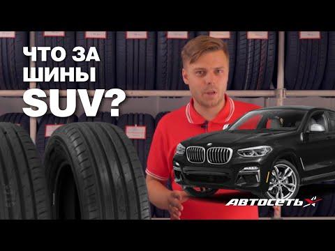 Правда ли, что без маркировки SUV шина не подходит кроссоверу