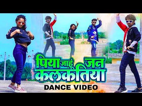 #Video   पिया जाहू जन कलकतिया   Shilpi Raj   Piya Jahu Jan Kalkatiya   Bhojpuri Hit Song 2021   Sonu