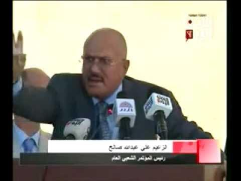 شاهد أقوى كلمة قالها اليوم الزعيم علي عبد الله صالح