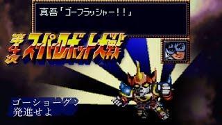 SFC、第4次スーパーロボット大戦、 「戦国魔神ゴーショーグン」登場メカの戦闘BGMです。 (SFC. スーパーロボット大戦 再生リスト) ...