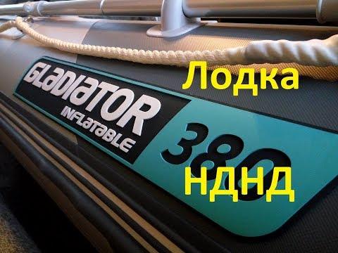 Лодка ПВХ Gladiator 380 Е с дном НДНД