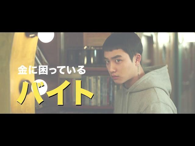 EXOのD O 出演『7号室』予告編
