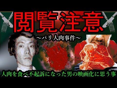 【閲覧注意】\u201d佐川一政\u201d人肉を食べ無罪になった男が禁断の\u201d映画化\u201dその内容がヤバすぎる